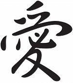 Kanji Symbol For The Word Love
