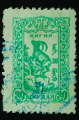 Mongolia Shuudan - Circa 1958: Postage Stamp Printed In Mongolia Slaked Shows An Image Of A Mountain