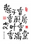 Chinese Greeting Calligraphy For Dragon Boat Festival - Poem of Zongzi(Traditional Dumpling)
