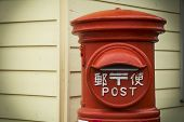 Japanese postbox
