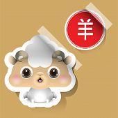 Chinese Zodiac Sign Sheep Sticker
