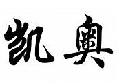 English Name Caio In Chinese Calligraphy Characters