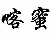 English Name Camil In Chinese Calligraphy Characters