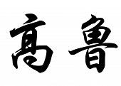 English Name Caorou In Chinese Calligraphy Characters
