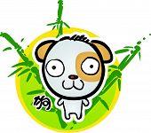 Cartoon Chinese Zodiac - Dog