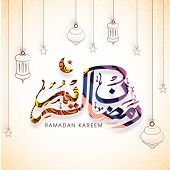 picture of ramadan calligraphy  - Colorful - JPG