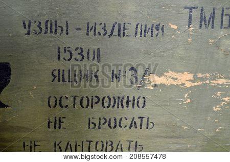 Soviet military box of 60th