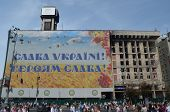 KIEV, UKRAINE - AUG 24, 2014: Downtown of Kiev. Burnt down the House of trade unions during riot in Kiev . Covered by huge poster - Glory to Ukraine for parade of victory. August 24 2014 Kiev, Ukraine.
