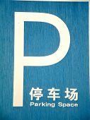 Parking Space Sign