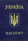 image of passport cover  - Passport of the Ukrainian citizens with Coat of Arms - JPG