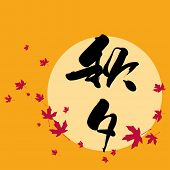 Vector Korean Mid Autumn Calligraphy. Translation: Mid Autumn