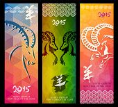 Chinese New Year Of The Goat 2015 Colorful Banner Set