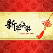 image of prosperity  - Chinese New Year greeting card with Chinese knot and traditional fortune patterns background - JPG