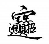 Chinese New Year Calligraphy for