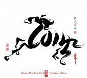 Horse Calligraphy Painting in 2014 Form, Chinese New Year 2014. Translation: 2014