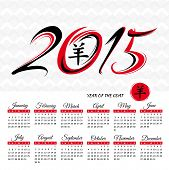 Year Of The Goat Calendar