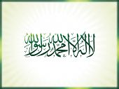 illustration of islamic holly words for eid, design