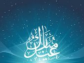 abstract blue rays, wave background with holy islamic zoha