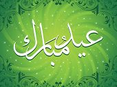 abstract background for eid celebration, vector card