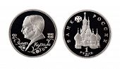 One Ruble Commemorative Coin In Proof Condition On White Background. Russian Coin With A Picture. poster