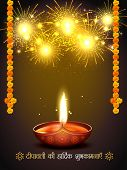 happy diwali ki hardik shubhkamnaye (translation: diwali good wishes) greeting with fireworks