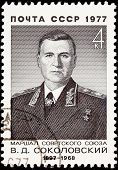 Soviet Russia Stamp Vasily Sokolovsky Marshal Military Leader