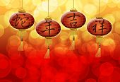 stock photo of chinese new year 2013  - 2013 Happy Chinese New Year Snake Good Luck Text on Lanterns with Blurred Bokeh Background Illustration - JPG