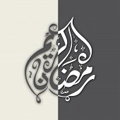 Arabic Islamic calligraphy of text Ramadan Kareem on beige and grey color for holy month of Ramadan Kareem.