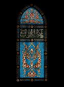 Stained-glass window with arabic inscription in the Hall of the Last Supper Jerusalem