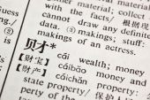 Wealth Written In Chinese